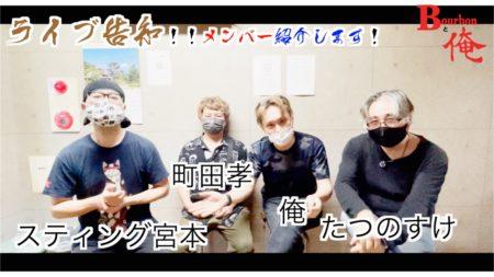 【ライブ告知】バンドメンバー紹介します!