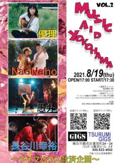 2021.8/19(thu) TSURUMI GIGS