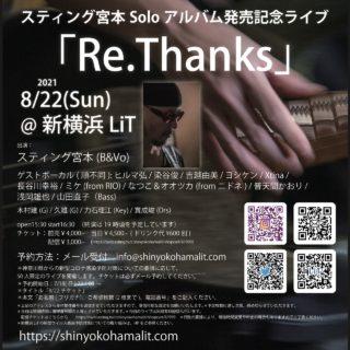 2021.8/22(SUN) @新横浜Lit