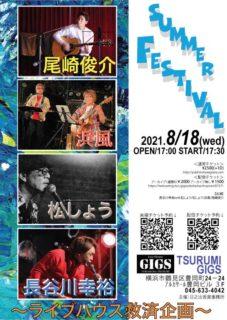 2021.8/18(wed) TSURUMI GIGS