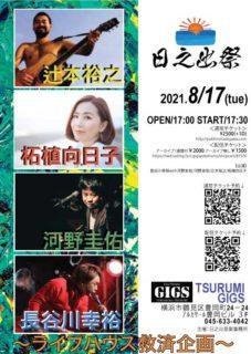 2021.8/17(tue) TSURUMI GIGS