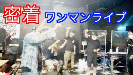 【密着】ワンマンライブ!